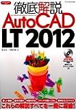 徹底解説AutoCAD LT 2012 (エクスナレッジムック)