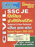 SSC JE Civil Engineering Solved Papers (Hindi)