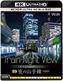 Train Night View 夜の山手線  4K HDR 内回り [Ultra HD Blu-ray]