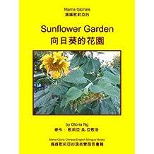 Mama Gloria's Sunflower Garden (Mama Gloria Chinese-English Bilingual Books Book 1)