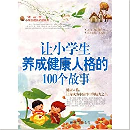 Book to 100 primary school students develop a healthy personality story (Paperback)