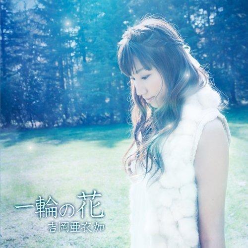 Download Icirin No Hana pdf epub