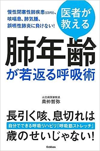 Amazon.co.jp: 医者が教える 肺年齢が若返る呼吸術: 慢性閉塞性肺疾患 ...