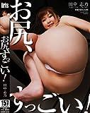 お尻すっごい~田中志乃(MHIP-009) [DVD]