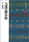 九成宮醴泉銘 (中国法書ガイド)