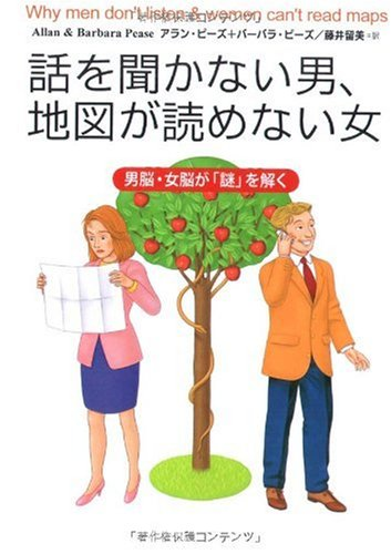 Man who does not hear the story ISBN: 4072352179 (2002) [Japanese Import]