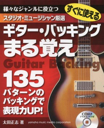 スタジオミュージシャン厳選 使えるギター・バッキングまる覚え CD付き