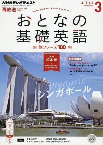 NHKテレビ おとなの基礎英語 2016年 03 月号 [雑誌]