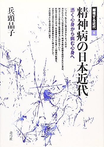 精神病の日本近代―憑く心身から病む心身へ (越境する近代)