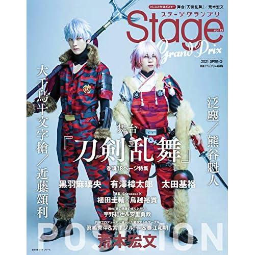 ステージグランプリ vol.13 表紙画像