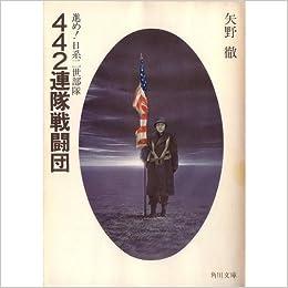 442連隊戦闘団 進め 日系二世部隊 角川文庫 緑 403 7 矢野 徹 本