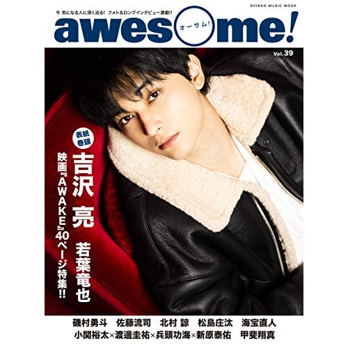 awesome! Vol.39 表紙画像