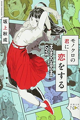 モノクロの君に恋をする (新潮文庫nex)