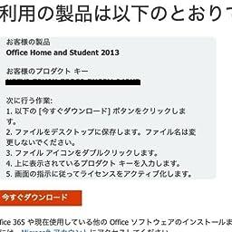 Amazon Co Jp カスタマーレビュー Microsoft Office Home Student 19 For Mac 最新 永続版 オンラインコード版 Mac Pc2台