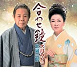 Saburo Kitajima . Miyako Otsuki - Awase Kagami [Japan CD] KICM-30718