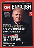 CNN ENGLISH EXPRESS (イングリッシュ・エクスプレス) 2017年 1月号