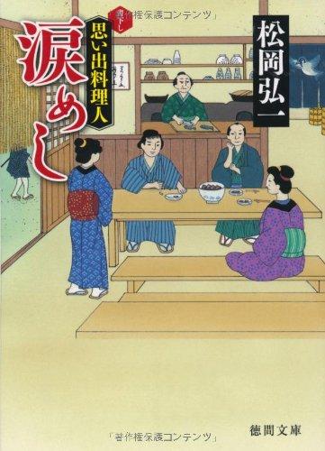 涙めし―思い出料理人 (徳間文庫)