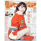 2019年9月号 カバーモデル:斉藤 朱夏( さいとう しゅか )さん