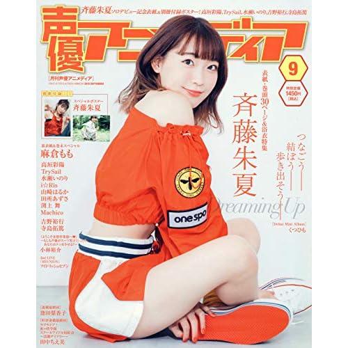 声優アニメディア 2019年9月号 表紙画像