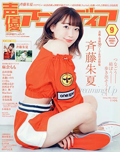 声優アニメディア 2019年9月号