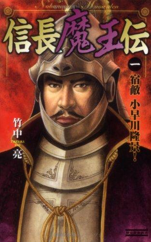Nobunaga devil den <1> nemesis Kobayakawa Takakage! (History Gunzo Books) ISBN: 4054036074 (2007) [Japanese Import]