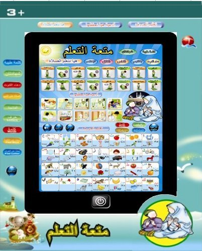 0828 Arabic Alphabet Pad / English Alphabet Pad/arabic Learing for Kids,  Push Images and Listen(this Is Toy for Kids Learing Arabic,not Real Ipad,it