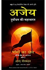 Ajaya: Paason ka Khel (Hindi Edition) Kindle Edition
