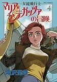 女流飛行士マリア・マンテガッツァの冒険 4 (ビッグコミックス)
