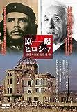 ドキュメンタリー / 原爆ヒロシマ 被爆の街と被爆建物 DVD