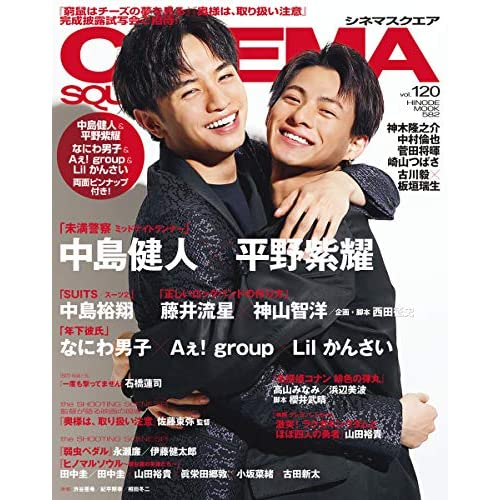 CINEMA SQUARE Vol.120 表紙画像