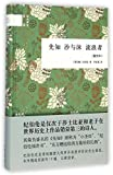 Image of The Prophet, Sand and Foam, and the Wanderers (Illustrated Edition) (Hardcover) (Chinese Edition)