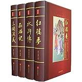 四大名著(三国演义、红楼梦、西游记、水浒传)(足本足回无删节精评本大字版)(全4册)