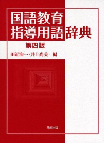 国語教育指導用語辞典