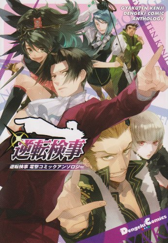Gyakuten Kenji - Dengeki Comic Anthology (Dengeki Comics EX 133-1) (2009) ISBN: 404868034X [Japanese Import]