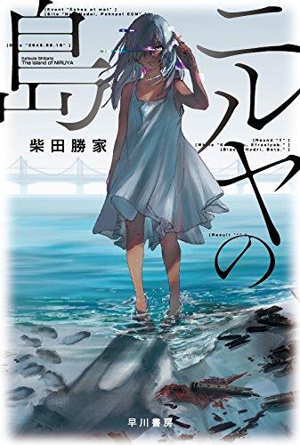 ニルヤの島 (ハヤカワ文庫JA)