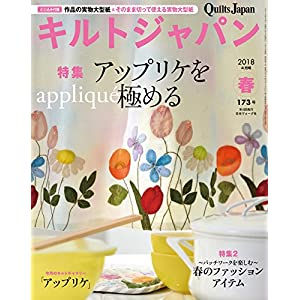 キルトジャパン 表紙画像