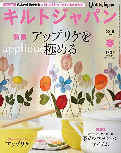 キルトジャパン 2018年春号 大きい表紙画像