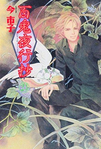 百鬼夜行抄 23 (Nemuki+コミックス)