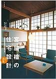 宮脇檀の住宅設計 カラー・改訂版