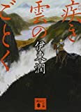 Like a cloud Ki disease (Kodansha Bunko) (2012) ISBN: 4062772175 [Japanese Import]