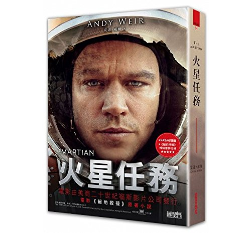 Audiobook cover from Huo Xing Ren Wu (Chinese Edition) by Andy Weir