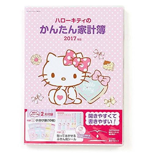 [Simple household account book of Sanrio Hello Kitty 2017 edition From Japan New] (Book Week Character Costume Ideas)