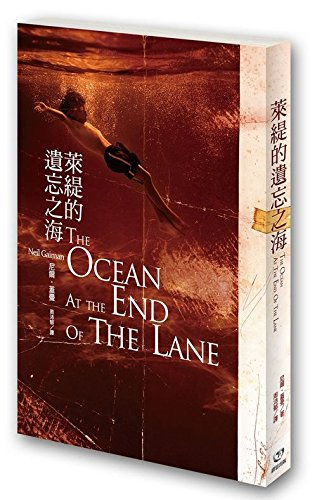 The Ocean at the End of the Lane (Chinese and English Edition) Text fb2 ebook