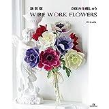 新装版 立体の花刺しゅう WIRE WORK FLOWERS