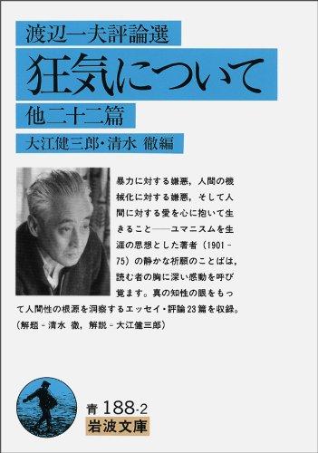 狂気について―渡辺一夫評論選 (岩波文庫)