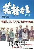 若者たち 2014