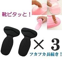 靴ピタッと! フカフカ持続3足セット カラー:黒/白 靴擦れ・靴のサイズ調整に (黒)