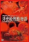 浮世絵残酷物語 [DVD]