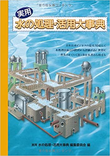 実用水の処理・活用大事典