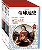 全球通史历史百科全书(套装共10册)